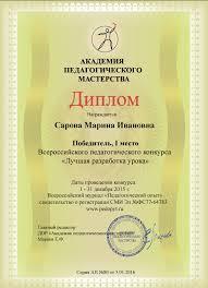 Опубликовать статью Всероссийский журнал Педагогический опыт  Пример бумажного диплома