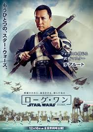 star wars rogue one poster.  One Rogue One Japanese Poster 6jpg Throughout Star Wars Poster
