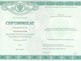 Где и как получить сертификат медсестры учеба продление Медицинский сертификат Как выглядит сертификат медсестры