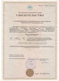 Контакты Индивидуальный предприниматель Багуль Олег Валерьевич ИНН ОГРН