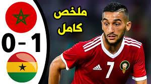 ملخص مباراة المغرب وغانا 1-0 | اهداف المغرب اليوم | HD