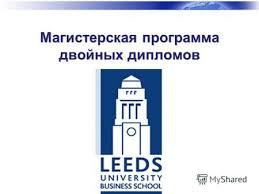 Презентация на тему МЕЖДУНАРОДНОЕ СОТРУДНИЧЕСТВО ПРОГРАММЫ  Магистерская программа двойных дипломов Эта программа даёт вам возможность получить два диплома учебных заведений Великобритании