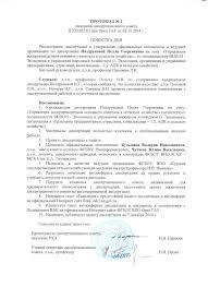 Защита диссертации Ноздруновой Нелли Георгиевны Протокол заседания диссертационного совета можно скачать