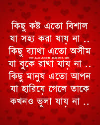 Bengali Sad Love Quotes That Make You Cry Bangla Love Quotes QuotesGram By Quotesgram My Pinterest Sad 13