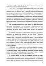Философия жизни Ницше Реферат Философия id  Реферат Философия жизни Ницше 4