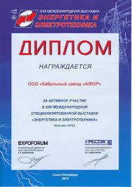 Дипломы  Диплом Белорусского энергетического и экологического форума energy expo 2014