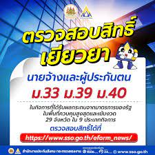 ครบจบที่นี่! เช็คสิทธิ เงินเยียวยาประกันสังคม www.sso.go.th