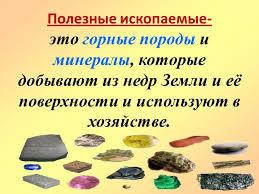 Презентация на тему Полезные ископаемые это горные породы и  2 Полезные ископаемые это горные породы и минералы которые добывают из недр Земли и её поверхности и используют в хозяйстве