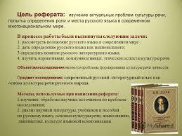Презентация на тему Автор Иванова Серафима ученица Б класса  2 Цель реферата изучение актуальных проблем
