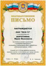 ПСО Компания Награды Благодарственное письмо за активное участие в организации и проведении мероприятий посвященных празднованию Дней города Истры