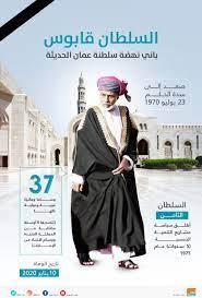 """حكمة السلطان قابوس"""" تقود هيثم بن طارق لخلافته"""