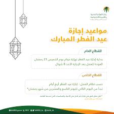 """وزارة الموارد البشرية والتنمية الاجتماعية on Twitter: """"مواعيد إجازة  #عيد_الفطر_المبارك للقطاعين العام والخاص.… """""""