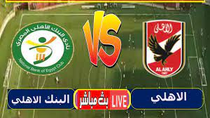 مباراة الأهلي والبنك الأهلي بث مباشر الآن في الدوري المصري 2021HD - YouTube