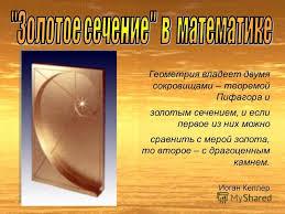Презентация на тему Золотое сечение в математике  3 1