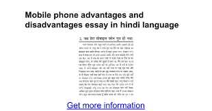 mobile phone advantages and disadvantages essay in hindi language  mobile phone advantages and disadvantages essay in hindi language google docs