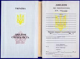 Купить диплом о переподготовке в Киеве Продажа дипломов в Украине  диплом о переподготовке 1994 2014 года