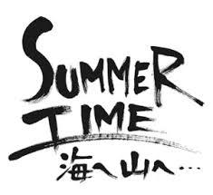 夏本番間近夏の書き文字とイラスト包装紙パッケージ印刷専門店