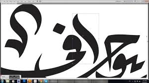 خط حر بالالستريتور Arabic Calligraphy In Illustrator