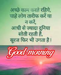 hindi suvichar good morning pics wallpaper hd
