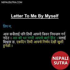 Letter To Me By Myself Nepali Quotes Nepali Motivational Quotes