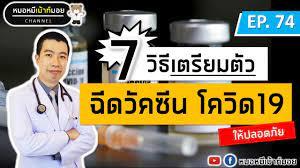 7 วิธีเตรียมตัวฉีดวัคซีนโควิด ให้ปลอดภัย   เม้าท์กับหมอหมี EP.74 - YouTube
