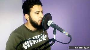 القارئ احمد علي
