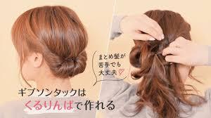 簡単編み込みすぐにできる3つのヘアアレンジ C Channelヘアアレンジ