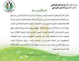 الز... - وزارة الزراعة واستصلاح الاراضي - جمهورية مصر العربية