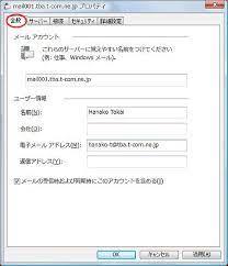 T com メール