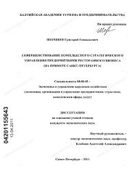 Диссертация на тему Совершенствование комплексного  Диссертация и автореферат на тему Совершенствование комплексного стратегического управления предприятиями ресторанного бизнеса