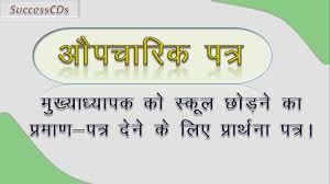 Hindi Formal Letter 3 Application To The Principal