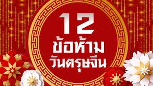 12 ข้อห้ามทำ ในวันตรุษจีน