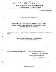 Диссертация на тему Финансово правовое регулирование выпуска и  Диссертация и автореферат на тему Финансово правовое регулирование выпуска и обращения ценных бумаг