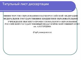 Магистерская диссертация Требования к содержанию и оформлению   Титульный лист диссертации