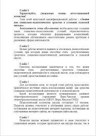 Дипломный доклад по педагогике Анализ состояния проблемы  Нажмите для увеличения slide1 png