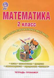 Математика класс Контрольно измерительные материалы Тетрадь  Математика 2 класс Контрольно измерительные материалы Тетрадь тренажер Купить школьный учебник в книжном интернет магазине ru 978 5 91658 613 8