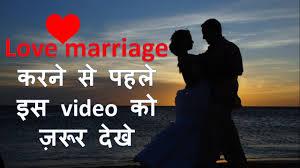 प्रेम विवाह सही है या नहीं love marriage vs  प्रेम विवाह सही है या नहीं love marriage vs arranged marriage love merriage is right or not