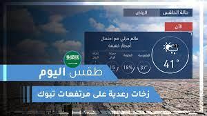 طقس العرب | طقس اليوم في السعودية | الجمعة 2020/9/4 - YouTube