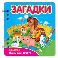 <b>Книжка</b> Загадки В деревне <b>Фантазер</b> — купить в Москве в ...