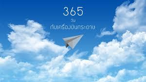 365 วันกับเครื่องบินกระดาษ - BNK48 [Midi Karaoke] - YouTube