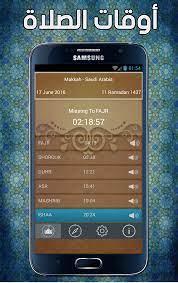 تطبيق المؤذن - مواقيت الصلاة APK 2.0 für Android herunterladen – Die  neueste Verion von تطبيق المؤذن - مواقيت الصلاة APK herunterladen -  APKFab.com