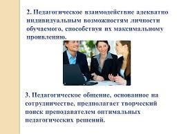 Психология педагогического общения Курсовая работа т Читать  Педагогическое общение курсовая работа