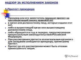 Презентация на тему Прокурорский надзор Нормативные акты  4 НАДЗОР