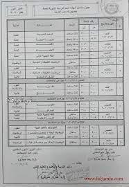 جدول امتحانات الثانوية العامة ٢٠٢٠ النهائي موقع وزارة التربية والتعليم -  كورة في العارضة