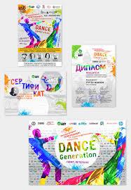 dance generation афиша диплом сертификат пресс волл Танцевальный фестиваль dance generation в Санкт Петербурге приглашает участников и зрителей