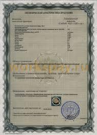 Отчет по преддипломной практике по товароведению на базе  Гигиеническкая характеристика продукции