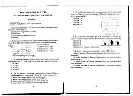 Контрольная работа класс А В Перышкин c users 1 desktop физика 7 класс кр 1