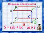 Как найти площадь развёртки параллелепипеда
