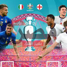 موعد مباراة إيطاليا وإنجلترا الأحد 11-7-2021 في نهائي كأس أمم أوروبا 2020