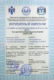 Дипломы и достижения Компания ОП ТЕКО Диплом Лучший экспортер Новосибирской области 2012